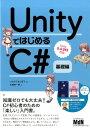 UnityではじめるC#(基礎編) [ 大槻有一郎 ]