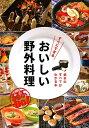 すぐにできるおいしい野外料理 基本のすべてがわかる本 (るるぶdo!)