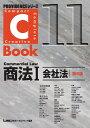 C-Book商法(1)第5版 [ 東京リーガルマインド ]