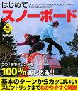 はじめてスノーボード [ Snowboarder編集部 ]