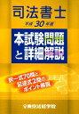 司法書士本試験問題と詳細解説(平成30年度) [ 東京法経学院編集部 ]