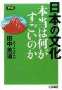 増補版 日本の文化 本当は何がすごいのか [ 田中 英道 ]