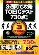 【ポイント5倍】<br />改訂版 3週間で攻略 TOEICテスト730点!