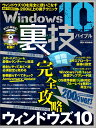 Windows 10裏技バイブル