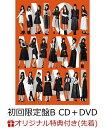 【楽天ブックス限定先着特典】タイトル未定 (初回限定盤 CD+DVD Type-B) (生写真付き) [ AKB48 ]