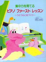 原田敦子ピアノ基礎テクニック 集中力を育てる ピアノ・ファースト・レッスン