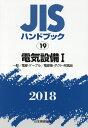 JISハンドブック2018(19) 電気設備 1[一般/電線・ケーブル/電線管・ダクト・附
