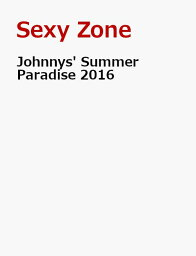 Johnnys' Summer Paradise 2016 〜佐藤勝利「佐藤勝利 Summer Live 2016」/ 中島健人「#Honey Butterfly」/ 菊池風磨「風 are you?」/ 松島聡&マリウス葉「Hey So! Hey Yo!〜summertime memory〜」〜【DVD】 [ Sexy Zone ]