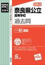 奈良県公立高等学校一般選抜 2021年度受験用 (公立高校入試対策シリーズ) 英俊社編集部