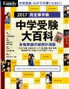 中学受験大百科(2017完全保存版) (プレジデントムック)