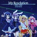 My Resolution 〜未来への絆〜 [ プラズマジカ ]