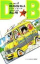 DRAGON BALL(12) (ジャンプコミックス) [ 鳥山明 ]