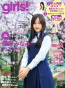 girls!(vol.47) 星野みなみ「乃木坂46」&朝長美桜「HKT48」特大両面ポス (双葉社スーパームック)