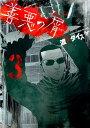 善悪の屑(3) (ヤングキングコミックス) [ 渡邊ダイスケ ]