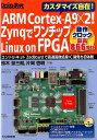 ARM Cortex-A9×2!ZynqでワンチップLinux on FPGA [ 鈴木量三朗 ]