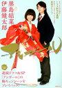 NHKドラマ アシガール FANBOOK (洋泉社MOOK)...