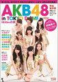 【楽天ブックス限定特典】AKB48 東京ドームコンサート オフィシャルムック