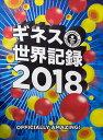 ギネス世界記録2018 GUINNESS WORLD RECORDS 2018 [ クレイグ・グレン