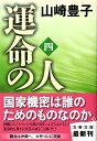 運命の人(4) (文春文庫) [ 山崎豊子 ]