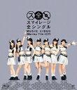 スマイレージ 全シングル MUSIC VIDEO Blu-ray File 2
