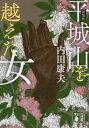 新装版 平城山を越えた女 (講談社文庫) [ 内田 康夫 ]