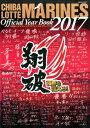 千葉ロッテマリーンズオフィシャルイヤーブック(2017)
