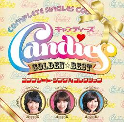 ゴールデン☆ベスト <strong>キャンディーズ</strong> コンプリート・シングルコレクション [ <strong>キャンディーズ</strong> ]
