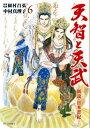 天智と天武ー新説 日本書紀ー(6) (ビッグコミックス) 中村真理子(漫画家)