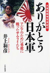 ありがとう日本軍 アジアのために勇敢に戦ったサムライたち 大東亜戦争 [ 井上和彦 ]