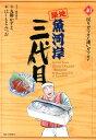 築地魚河岸三代目(40) (ビッグコミックス) [ はしもとみつお ]