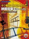 すぐ弾ける映画音楽ギター・ソロ [ 平倉信行 ]