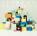 なんでもねだり (初回限定盤 CD+DVD) [ KANA-...