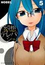 妄想テレパシー(5) (星海社COMICS) [ NOBEL ]