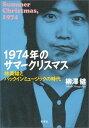 1974年のサマークリスマス 林美雄とパックインミュージックの時代 [ 柳澤健 ]