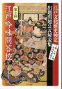 江戸吟味問答控(第2回) [ 江戸文化歴史検定協会 ]