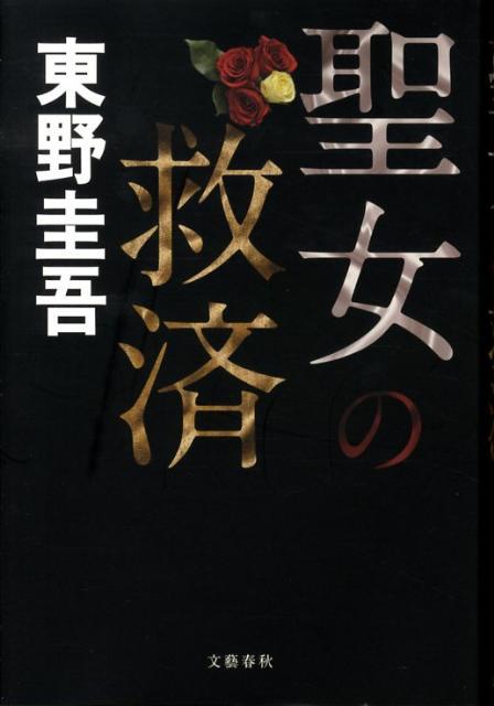 聖女の救済 [ 東野圭吾 ]...:book:13059908