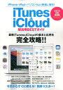 iTunes & iCloud超活用BESTガイド [ iTunes & iCloud超活用研究 ]