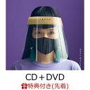 【先着特典】こもりうた (CD+DVD) (チャラン・ポ・ランタンオリジナル!タロットのような運勢カード) [ チャラン・ポ・ランタン ]