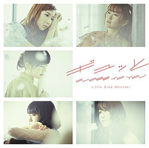 ギュッと/CLOSE TO YOU (初回限定盤 CD+DVD) [ Little Glee Monster ]