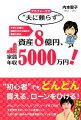"""アラフォーママ""""夫に頼らず""""資産8億円、家賃年収5000万円!"""