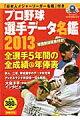 プロ野球選手データ名鑑(2013)