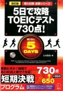 【ポイント5倍】<br />改訂版 5日で攻略 TOEICテスト730点!