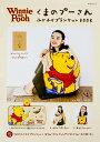 くまのプーさん ふかふかブランケットBOOK 【特別付録】3WAYふかふかブランケット [ ディズニー ]