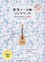 ギター・ソロ・ソングブックはじめに弾きたい20曲 初級者ソロ・ギター 模範演奏CD付 [ 岡村明良