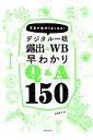 デジタル一眼露出&WB早わかりQ&A150 [ 河野鉄平 ]