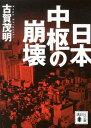 日本中枢の崩壊 [ 古賀茂明 ]