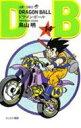 DRAGON BALL(14) (ジャンプコミックス) [ 鳥山明 ]