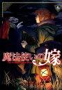 魔法使いの嫁(6) [ ヤマザキコレ ]