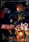 魔法使いの嫁(6) (ブレイドコミックス) [ ヤマザキコレ ]