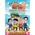 東野・岡村の旅猿3 プライベートでごめんなさい・・・瀬戸内海・島巡りの旅 ワクワク編 プレミアム完全版(仮)